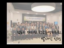 제 21기  김포시  학교운영위원회  발대식