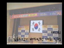 제 17회 김포시장기 배드민턴 대회 진행