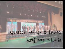 김포시 Mr. 김포 & 휘트니스 제7회 선발대…