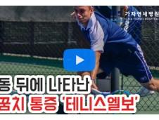 [가자연세병원-김포점]운동 뒤에 나타난 팔꿈치…
